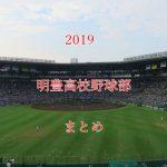 明豊高校野球部メンバーと注目選手【最新センバツ2019年版】
