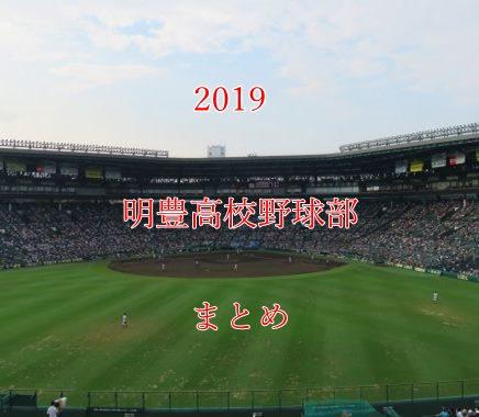 明豊高校野球部メンバー2019