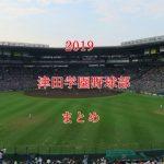 津田学園高校野球部メンバーと注目選手【最新センバツ2019年版】