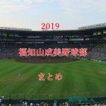福知山成美高校野球部メンバーと注目選手【最新センバツ2019年版】