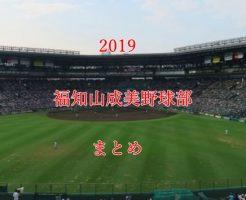 福知山成美高校野球部メンバー2019