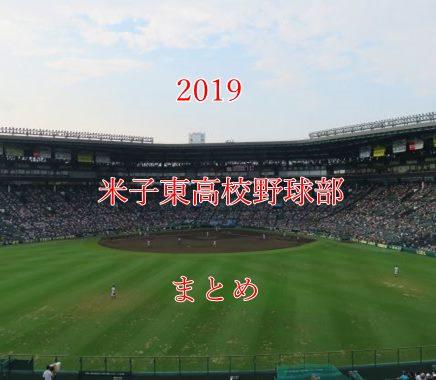 米子東高校野球部メンバー2019