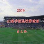 山梨学院野球部メンバーと注目選手【最新センバツ2019年版】