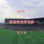 星稜高校野球部メンバーと注目選手【最新センバツ2019年版】