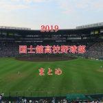 国士舘高校野球部メンバーと注目選手【最新センバツ2019年版】