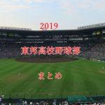 東邦高校野球部メンバーと注目選手【最新センバツ2019年版】