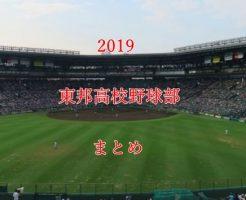 東邦高校野球部メンバー2019