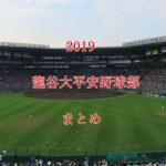 龍谷大平安野球部メンバーと注目選手【最新センバツ2019年版】