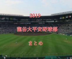 龍谷大平安野球部メンバー2019