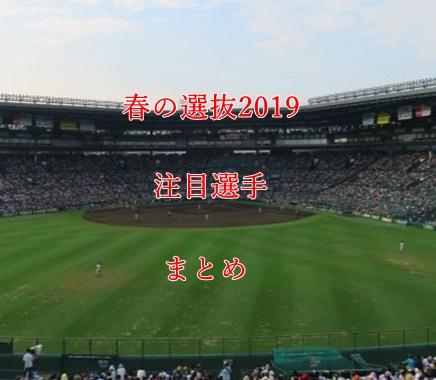春の選抜2019・注目選手