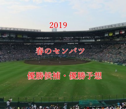 春のセンバツ優勝候補・優勝予想2019