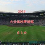 大分高校野球部メンバーと注目選手【最新センバツ2019年版】