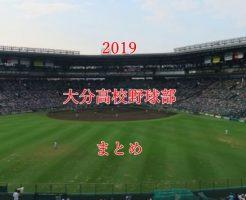 大分高校野球部メンバー2019