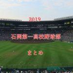 石岡第一高校野球部メンバーと注目選手【最新センバツ2019年版】