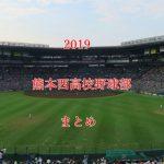 熊本西高校野球部メンバーと注目選手【最新センバツ2019年版】