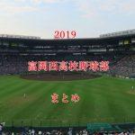 富岡西高校野球部メンバーと注目選手【最新センバツ2019年版】