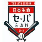 【2019年版】プロ野球交流戦の順位を予想!優勝チームはどこ?