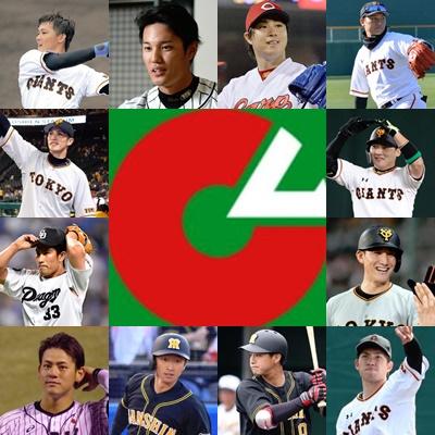 プロ野球イケメンランキング2019・セ・リーグ