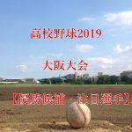 高校野球夏予選2019!大阪大会の強豪(優勝候補)と注目選手