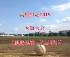 高校野球夏予選2019・大阪