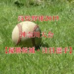 高校野球夏予選2019!神奈川大会の強豪(優勝候補)と注目選手
