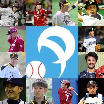 プロ野球イケメンランキング2019・パ・リーグ