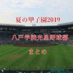【夏の甲子園2019】八戸学院光星野球部メンバー【出身中学・注目選手・監督】