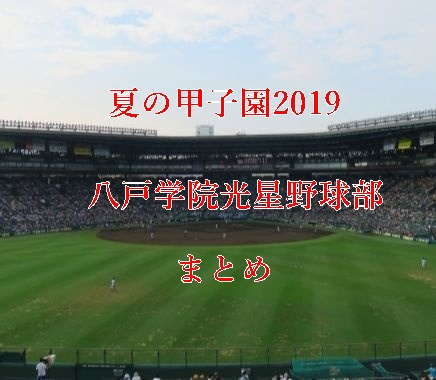 八戸学院光星野球部メンバー2019