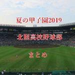 【夏の甲子園2019】北照高校野球部メンバー【出身中学・注目選手・監督】