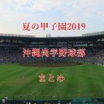【夏の甲子園2019】沖縄尚学野球部メンバー【出身中学・注目選手・監督】