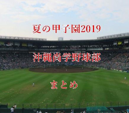 沖縄尚学野球部メンバー2019