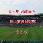 【夏の甲子園2019】飯山高校野球部メンバー【出身中学・注目選手・監督】