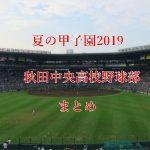 【夏の甲子園2019】秋田中央野球部メンバー【出身中学・注目選手・監督】