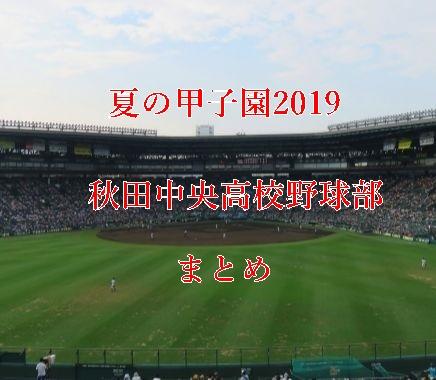 秋田中央高校野球部メンバー2019
