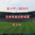 【夏の甲子園2019】花巻東高校野球部メンバー【出身中学・注目選手・監督】