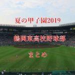 【夏の甲子園2019】鶴岡東野球部メンバー【出身中学・注目選手・監督】