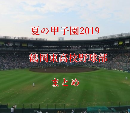 鶴岡東高校野球部メンバー2019