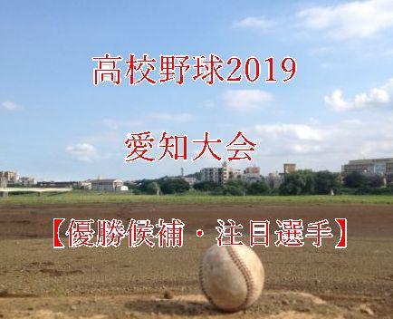 高校野球夏予選2019・愛知