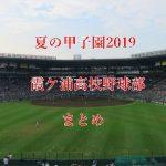 【夏の甲子園2019】霞ヶ浦野球部メンバー【出身中学・注目選手・監督】