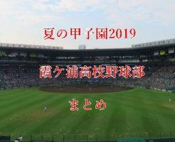 霞ケ浦高校野球部メンバー2019