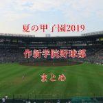 【夏の甲子園2019】作新学院野球部メンバー【出身中学・注目選手・監督】