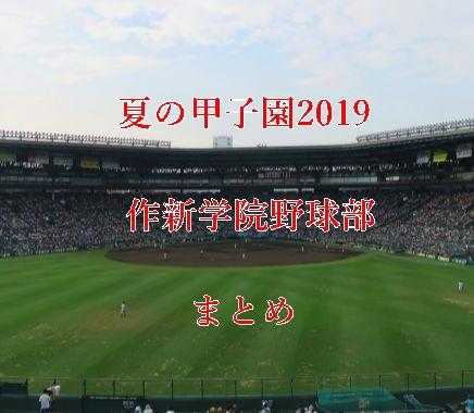 作新学院野球部メンバー2019