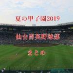 【夏の甲子園2019】仙台育英野球部メンバー【出身中学・注目選手・監督】