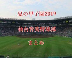 仙台育英野球部メンバー2019