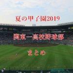 【夏の甲子園2019】関東一高野球部メンバー【出身中学・注目選手・監督】