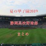 【夏の甲子園2019】静岡高校野球部メンバー【出身中学・注目選手・監督】