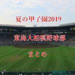 【夏の甲子園2019】東海大相模野球部メンバー【出身中学・注目選手・監督】