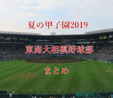 東海大相模野球部メンバー2019