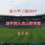 【夏の甲子園2019】国学院久我山野球部メンバー【出身中学・注目選手・監督】