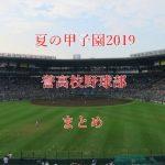 【夏の甲子園2019】誉高校野球部メンバー【出身中学・注目選手・監督】
